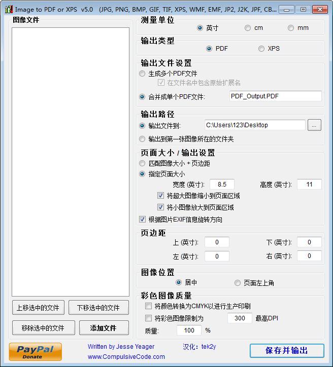 Image To PDF or XPS(图片转PDF工具)截图0