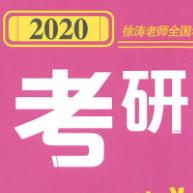 徐涛小黄书2021pdf电子版免费版