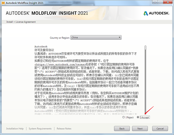 Autodesk moldflow insight2021版截�D0
