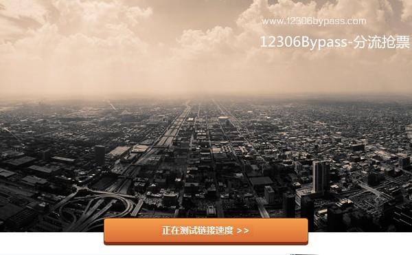 12306Bypass分流抢票软件截图2