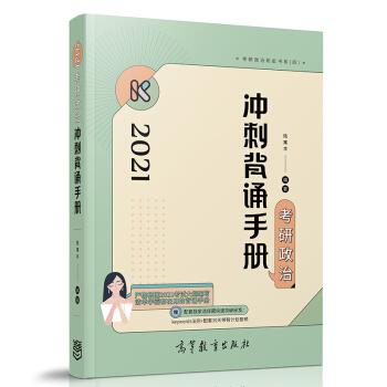 腿姐陆寓丰2021考研政治冲刺背诵手册免费版
