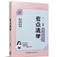 2021腿姐考研政治冲刺手册PDF电子书最新完整版