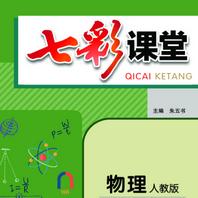 七彩�n堂九年�物理�子版完整pdf版