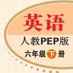 七彩课堂六年级英语下册电子书人教pep版