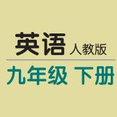 七彩课堂九年级英语电子版完整版