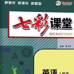 2021七彩课堂七年级英语电子书免费版