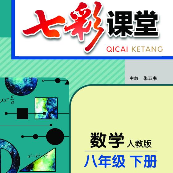 2021七彩课堂八年级数学下册人教版电子版免费版