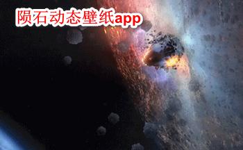 �E石��B壁�app