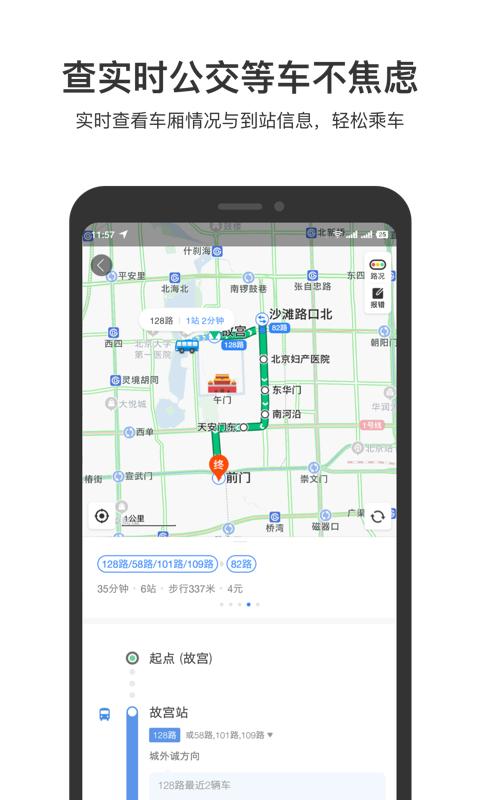 华为车道级导航手机版截图