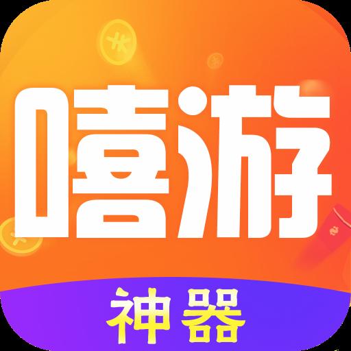 嘻游神器8.2.8 官方最新版