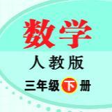 七彩课堂三年级数学下册人教版pdf 完整版