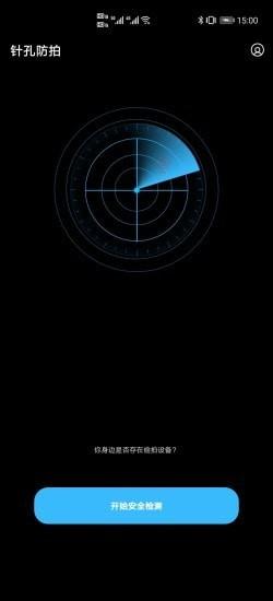 �孔防拍app截�D