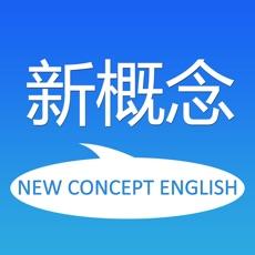 新概念英语全4册pdf2021最新版
