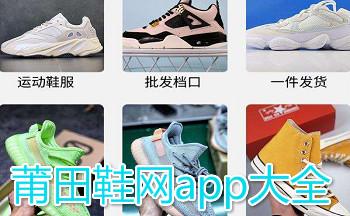 莆田鞋网app