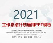 2021年终总结述职汇报类精品PPT模板免费版