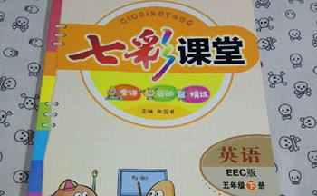 七彩课堂英语课件
