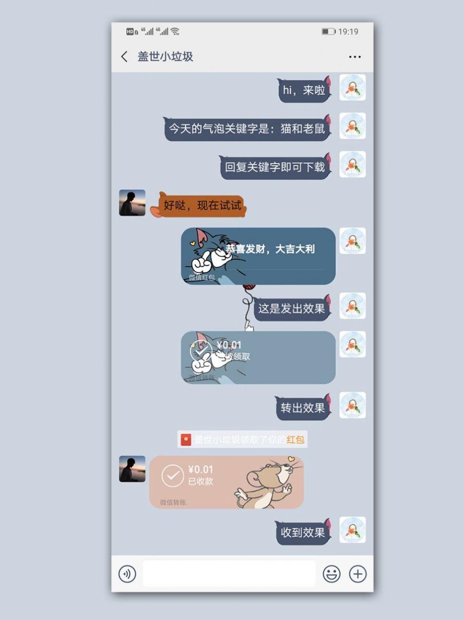 猫和老鼠气泡主题华为版截图2