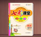 七彩课堂英语三年级下册电子版2021人教版