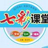 六年级上册七彩课堂语文2021人教版