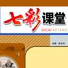 七彩课堂八年级英语下册人教版完整版
