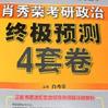 2021肖秀荣四套卷pdf免费下载