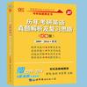 2021张剑黄皮书真题解析电子版免费版