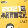2021徐涛冲刺背诵笔记pdf免费版