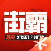 街霸对决ios测试app1.3.2周杰伦代言