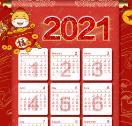 2021年放假安排时间表法定假日高清版