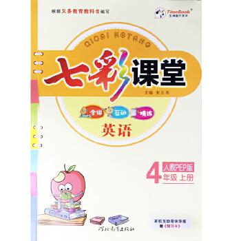 七彩课堂四年级英语电子版【电子课件+练习册】