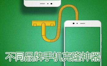 差别品牌手机克隆软件保举
