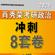 2021考研肖四肖八pdf�子版