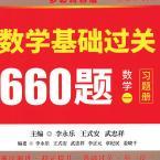 2021数一李永乐660题电子版【习题册+答案册】
