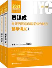 贺银成2021西综电子版pdf格式