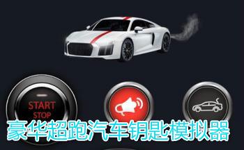 豪华超跑汽车钥匙模拟器