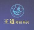 王道考研2021电子版带书签无水印