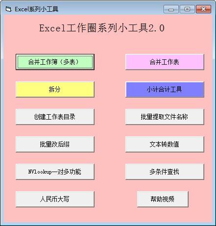 Excel工作圈系列小工具最新版截�D0