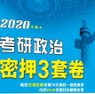 2021米�i考研政治�_刺模�M6套卷�子版pdf�卷高清版
