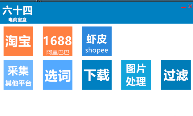 六十四�商��盒【2021自制版】