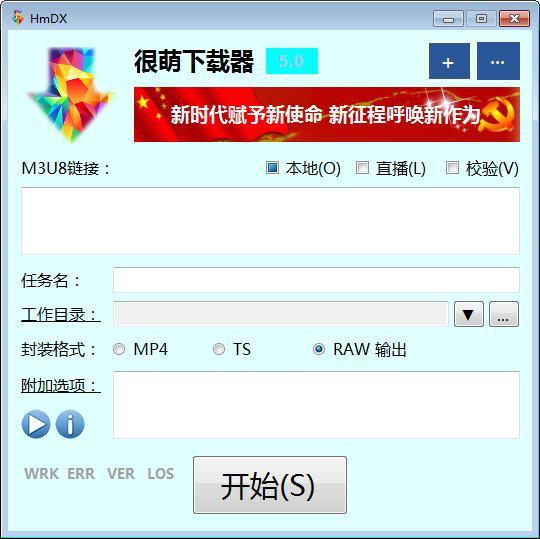 HmDX很萌下载器(m3u8视频下载助手)