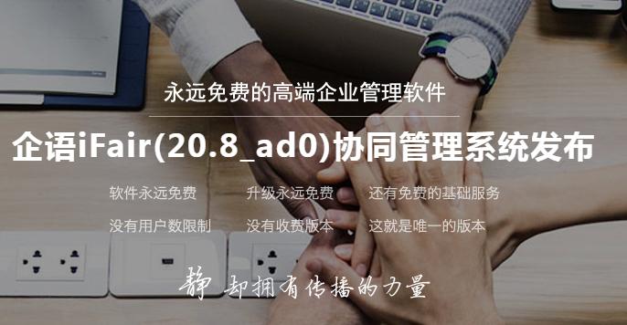 企�ZiFair(20.8_ad0)系�y
