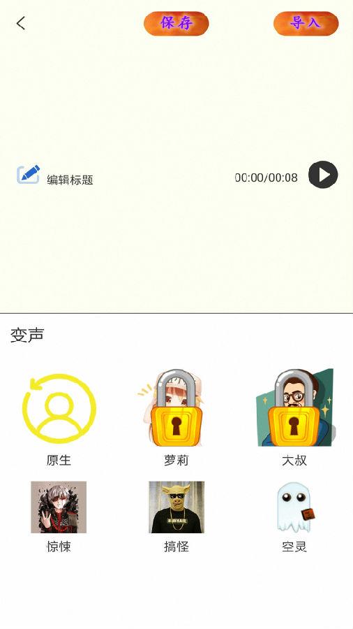 王者魔音游�蜃�音器app