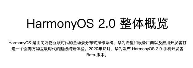 华为鸿蒙系统官方下载入口,华为手机怎么升级鸿蒙2.0系统