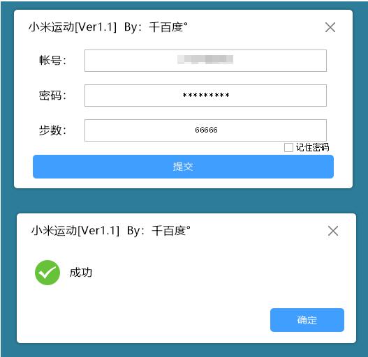 小米运动一键刷步数PC版本