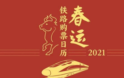 2021年12306订票助手net