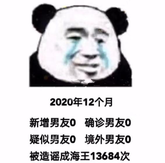 2020年12��月新增男友0�_�\男友0表情包�o水印版截�D3