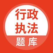 2020行政�谭ㄈ�T考��}�祀�子版免�M版