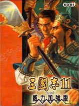 三��志11PK典藏版精良版