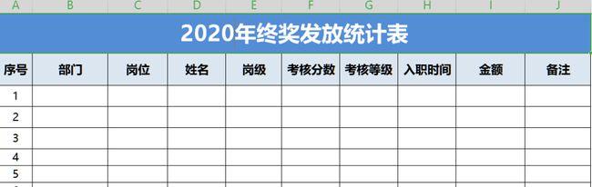2021年�T工工�Y表格模板截�D0