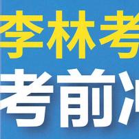 李林六套卷�子版pdf
